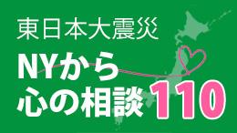 東日本大震災 NYから心の相談110